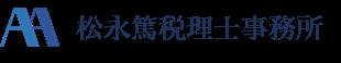 松永篤税理士事務所